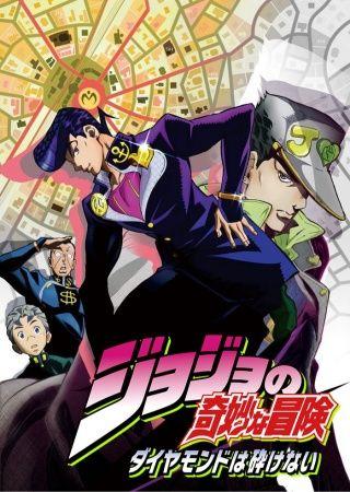 JoJo no Kimyou na Bouken: Diamond wa Kudakenai Poster