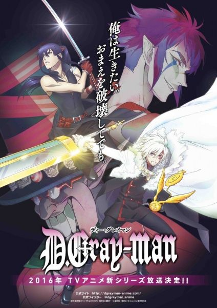 D.Gray-man Hallow Poster