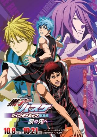 Kuroko no Basket Movie 2: Winter Cup Soushuuhen (Namida no Saki e) Poster