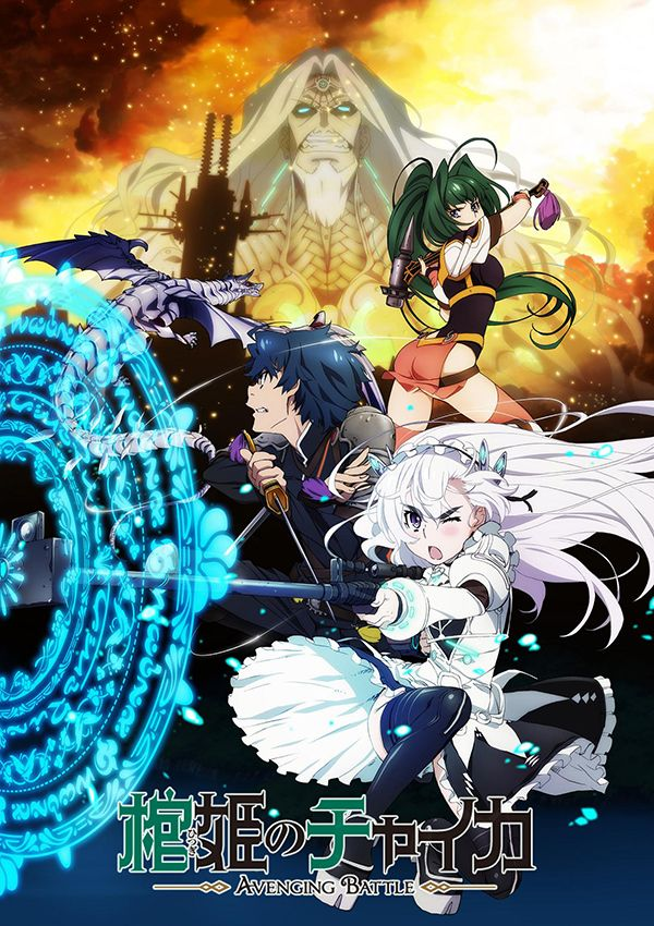 Hitsugi no Chaika: Avenging Battle Poster