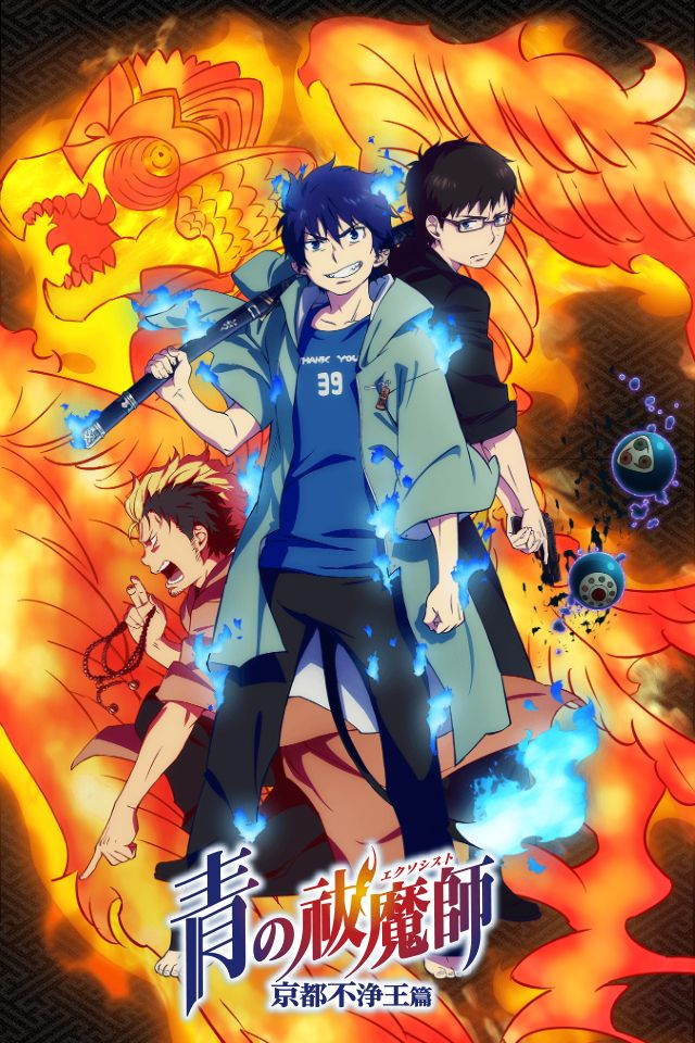 Ao no Exorcist: Kyoto Fujouou-hen Poster