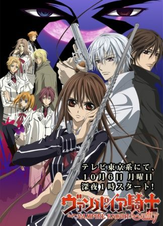 Vampire Knight Guilty Poster