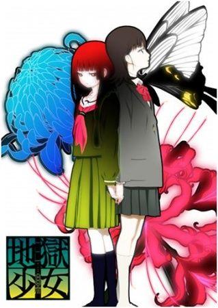 Jigoku Shoujo Mitsuganae Poster