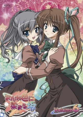 Akaneiro ni Somaru Saka Poster