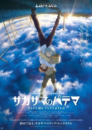 Sakasama no Patema Poster