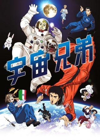 Uchuu Kyoudai Poster