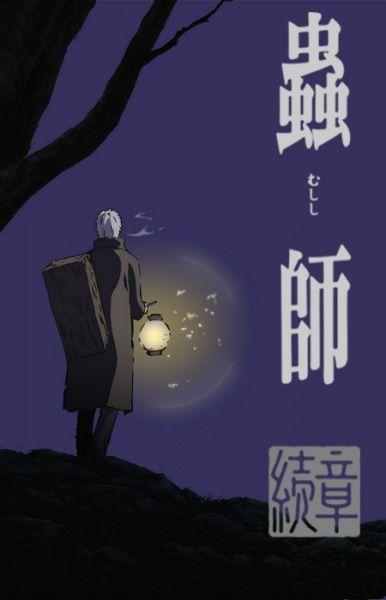 Mushishi Zoku Shou Poster