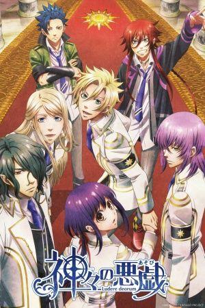 Kamigami no Asobi Poster