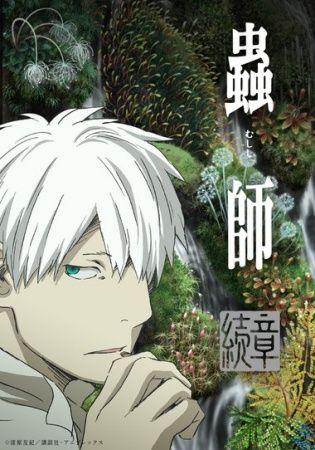 Mushishi Zoku Shou (Season 2) Poster
