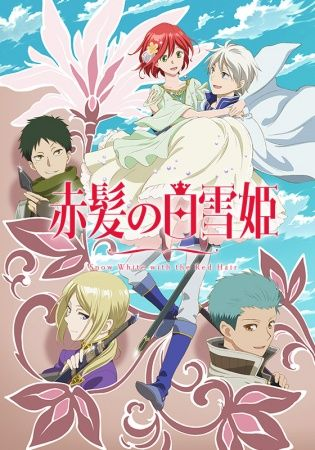 Akagami no Shirayukihime (Season 2)