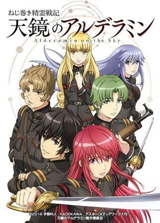 Nejimaki Seirei Senki: Tenkyou no Alderamin Poster