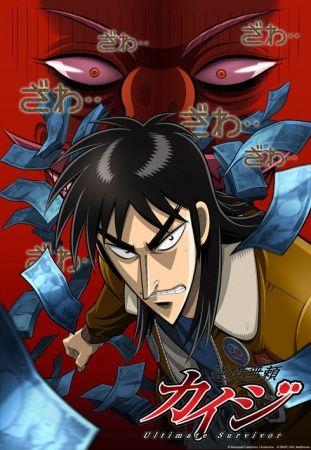Gyakkyou Burai Kaiji: Ultimate Survivor Poster