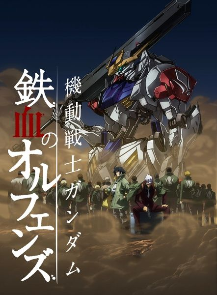 Mobile Suit Gundam: Iron-Blooded Orphans (Season 2) Poster