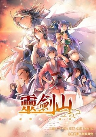 Reikenzan: Eichi e no Shikaku Poster