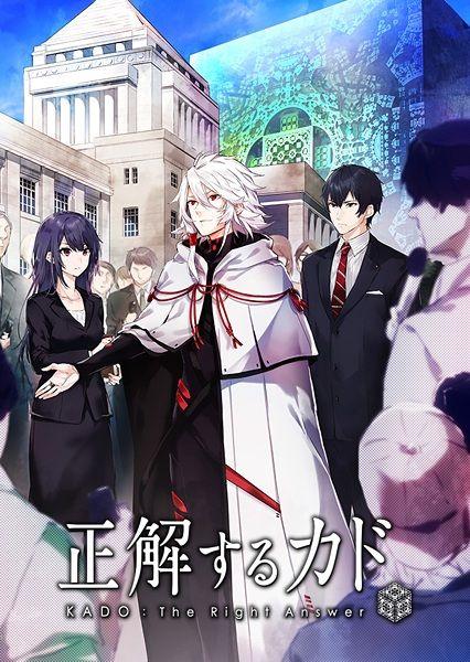 Seikaisuru Kado Poster