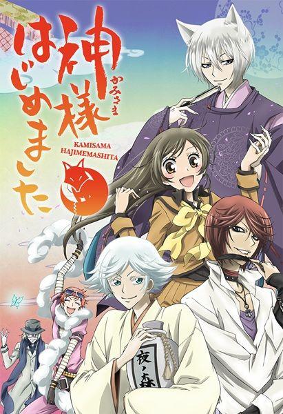 Kamisama Hajimemashita Poster