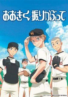 Ookiku Furikabutte Poster