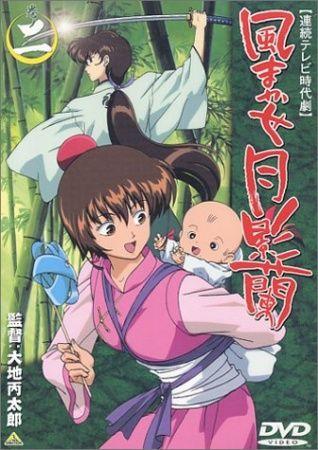 Kazemakase Tsukikage Ran Poster
