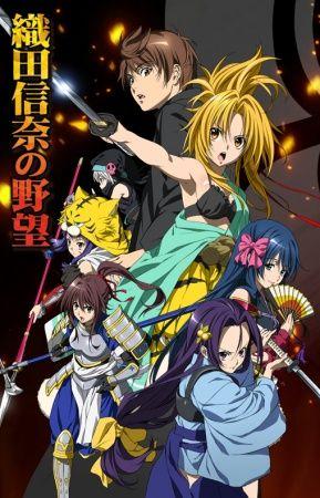 Oda Nobuna no Yabou Poster