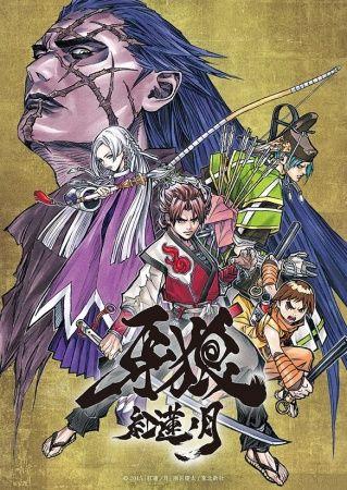 Garo: Guren no Tsuki Poster