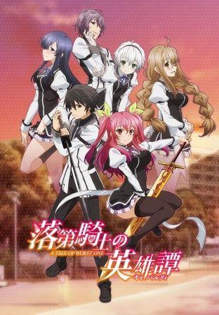 Rakudai Kishi no Cavalry Poster