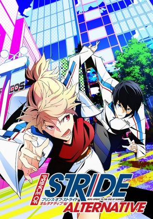Prince of Stride: Alternative Poster