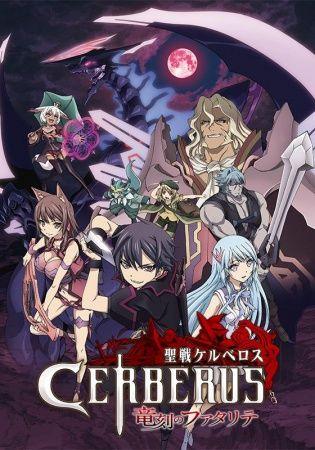 Seisen Cerberus: Ryuukoku no Fatalités Poster