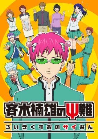 Saiki Kusuo no Ψ-nan Poster