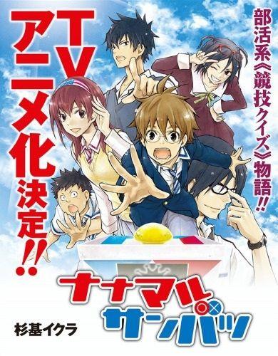 Nana Maru San Batsu Poster