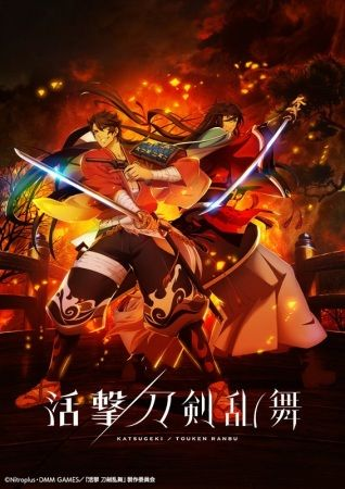 Katsugeki/Touken Ranbu Poster