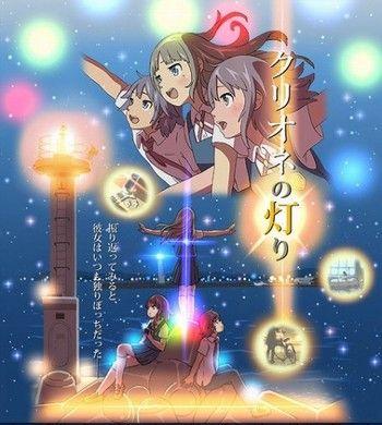 Clione no Akari Poster