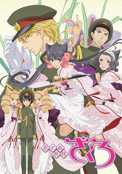 Otome Youkai Zakuro Poster