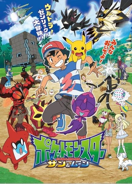 Pokemon Sun & Moon Poster