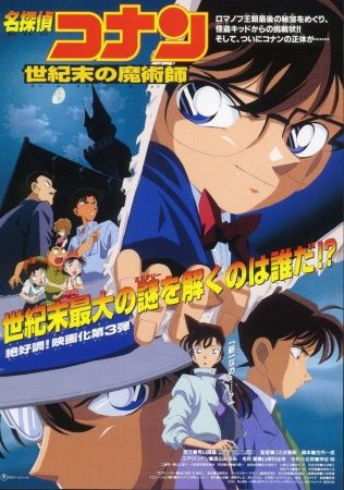 Detective Conan Movie 03: The Last Wizard of the Century Poster