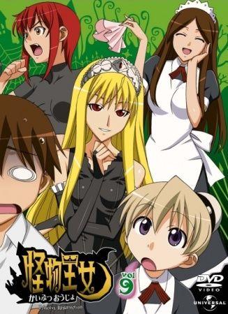 Kaibutsu Oujo Poster