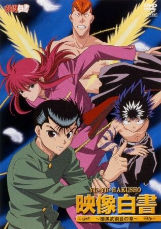 Yuu☆Yuu☆Hakusho: The Golden Seal Poster