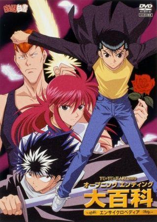 Yuu☆Yuu☆Hakusho Poster