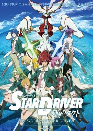 Star Driver: Kagayaki no Takuto Poster