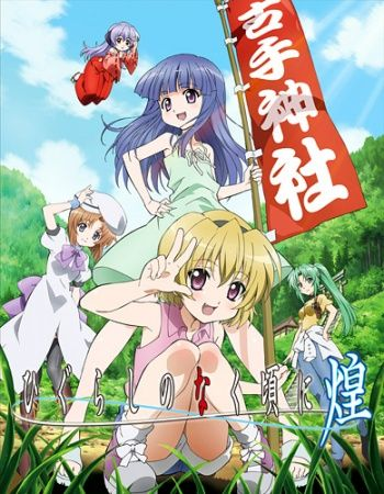 Higurashi no Naku Koro ni Kira Poster
