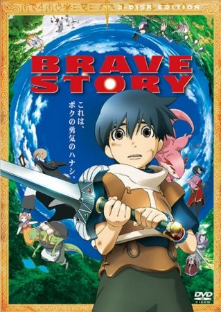 Brave Story Poster