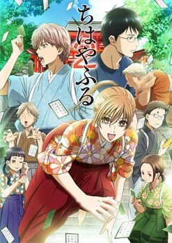 Chihayafuru (Season 2) Poster