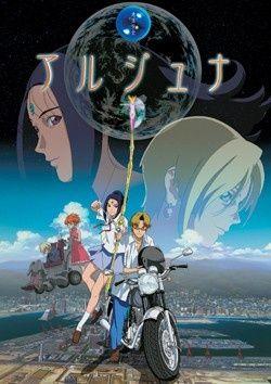 Chikyuu Shoujo Arjuna Poster