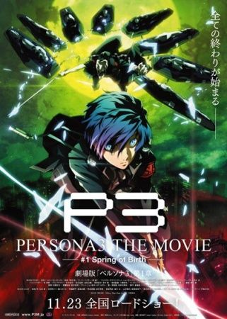 Persona 3 the Movie 1: Spring of Birth Poster