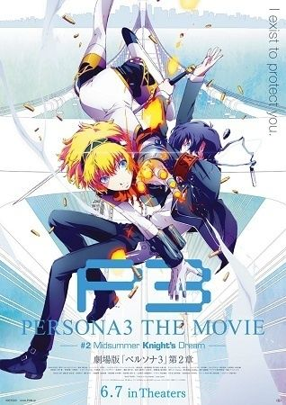 Persona 3 the Movie 2: Midsummer Knight's Dream Poster