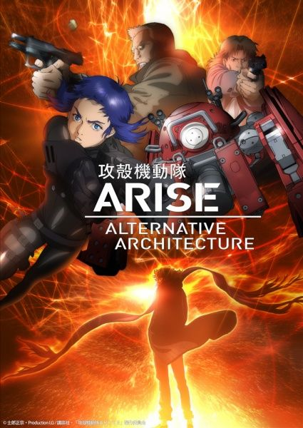 Ghost in the Shell: Arise – Alternative Architecture Poster