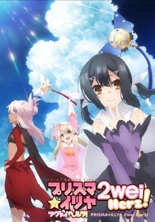 Fate/kaleid liner Prisma☆Illya 2wei Herz! Poster