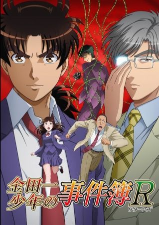 Kindaichi Shounen no Jikenbo Returns (Season 2)