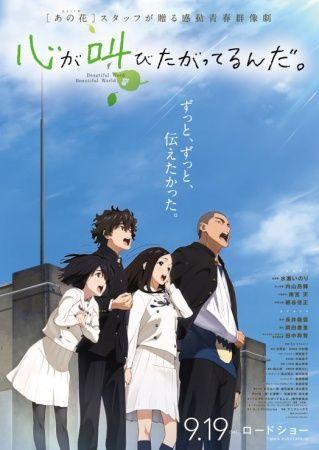 Kokoro ga Sakebitagatterunda. Poster