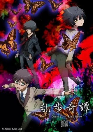 Ranpo Kitan: Game of Laplace Poster