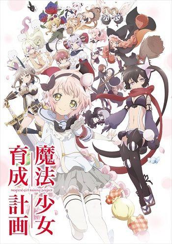 Mahou Shoujo Ikusei Keikaku Poster